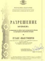 лиценз застрахователен брокер